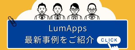 LumApps 事例