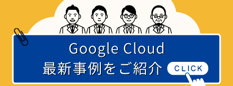 Google Cloud Platform 事例