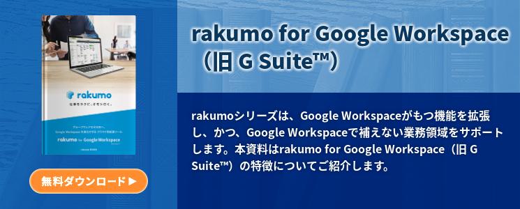 G Suite 連携アプリケーション rakumo