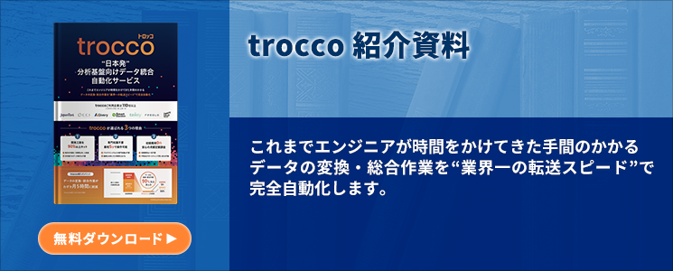 trocco 紹介資料