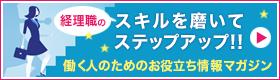 シゴ・ラボCTA(サイドナビ)
