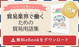 貿易キャラナビ_eBook_貿易用語01_CTA