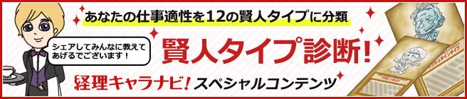 経理キャラナビ賢人タイプ診断!