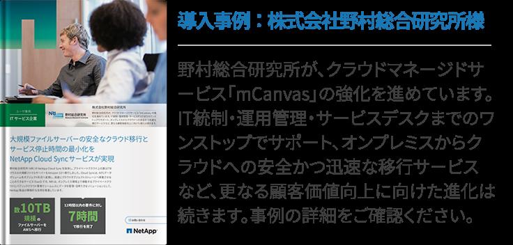 導入事例:株式会社野村総合研究所様
