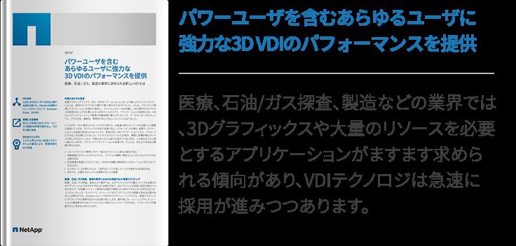 パワーユーザを含むあらゆるユーザに強力な3D VDIのパフォーマンスを提供