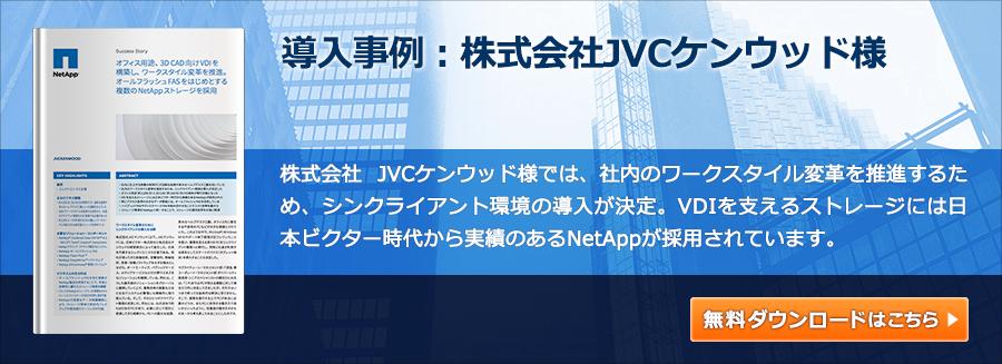導入事例:株式会社JVCケンウッド様