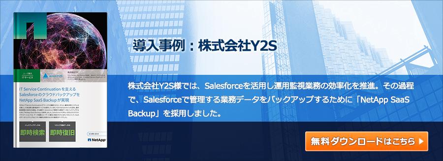 導入事例:株式会社Y2S様
