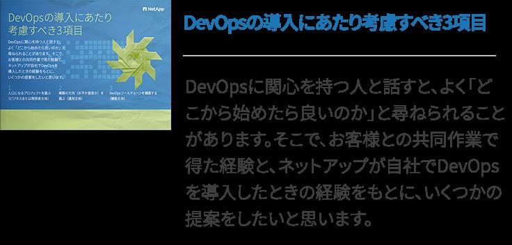 DevOpsの導入にあたり考慮すべき3項目