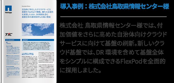 導入事例:株式会社鳥取県情報センター様