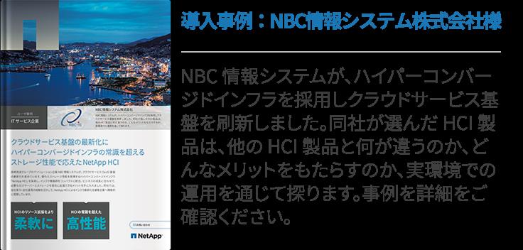導入事例:NBC情報システム株式会社様