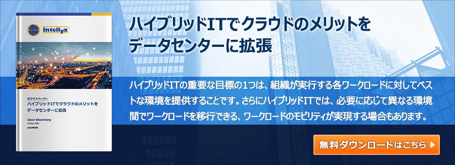 ハイブリッドITでクラウドのメリットをデータセンターに拡張