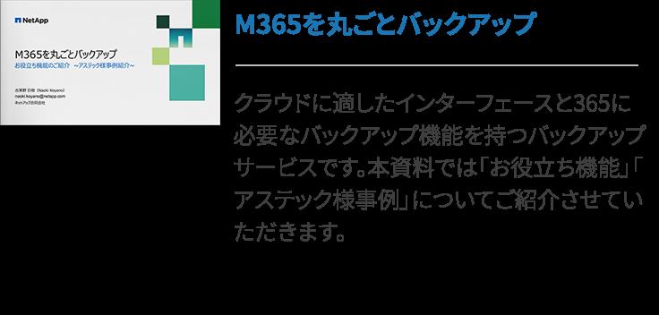 M365を丸ごとバックアップ