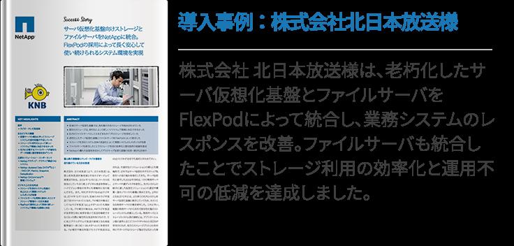 導入事例:株式会社北日本放送様