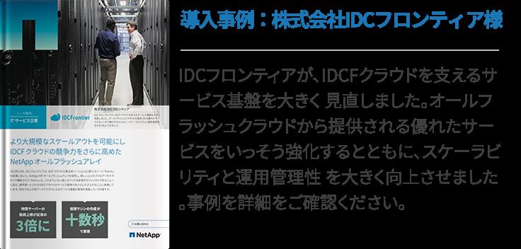導入事例:株式会社IDCフロンティア様