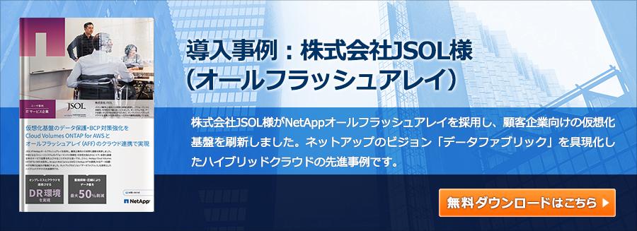 導入事例:株式会社JSOL様(オールフラッシュアレイ)