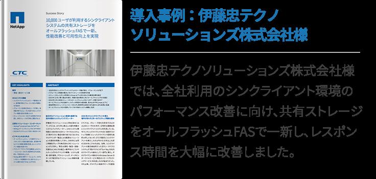 導入事例:伊藤忠テクノソリューションズ株式会社様