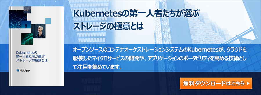 Kubernetesの第一人者たちが選ぶストレージの極意とは