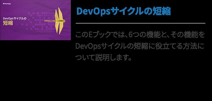 DevOpsサイクルの短縮