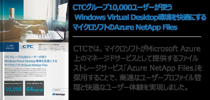 CTCグループ10,000ユーザーが使う Windows Virtual Desktop環境を快適にするマイクロソフトの Azure NetApp Files