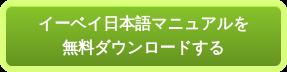eBayビジネスアカウントなどの違いについての日本語マニュアルを無料ダウンロードする