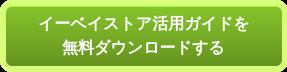イーベイ日本語マニュアルを無料ダウンロードする