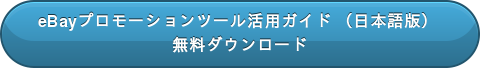 eBayプロモーションツール活用ガイド (日本語版) 無料ダウンロード