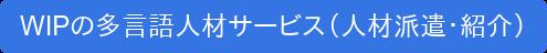 WIPの多言語人材サービス(人材派遣・紹介)
