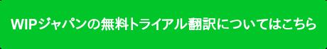 WIPジャパンの無料トライアル翻訳についてはこちら