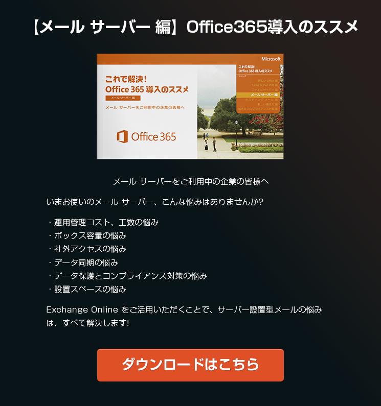 【メールサーバー編】Office365導入のススメ