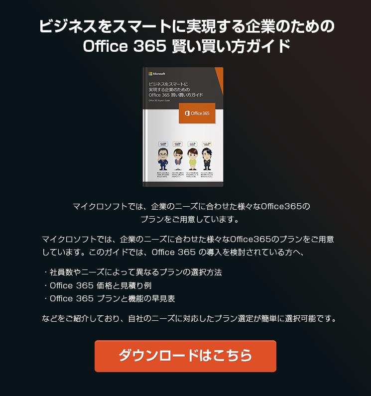 ビジネスをスマートに実現する企業のためのOffice 365 賢い買い方ガイド