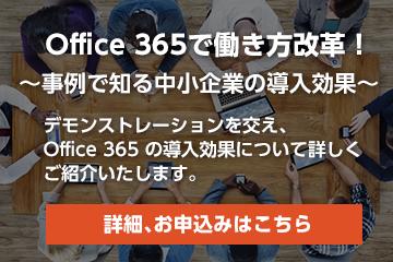 Office365で働き方改革!~事例で知る中小企業の導入効果~
