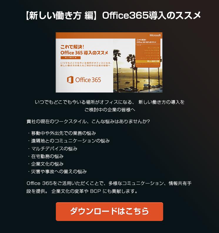 【新しい働き方編】Office365導入のススメ