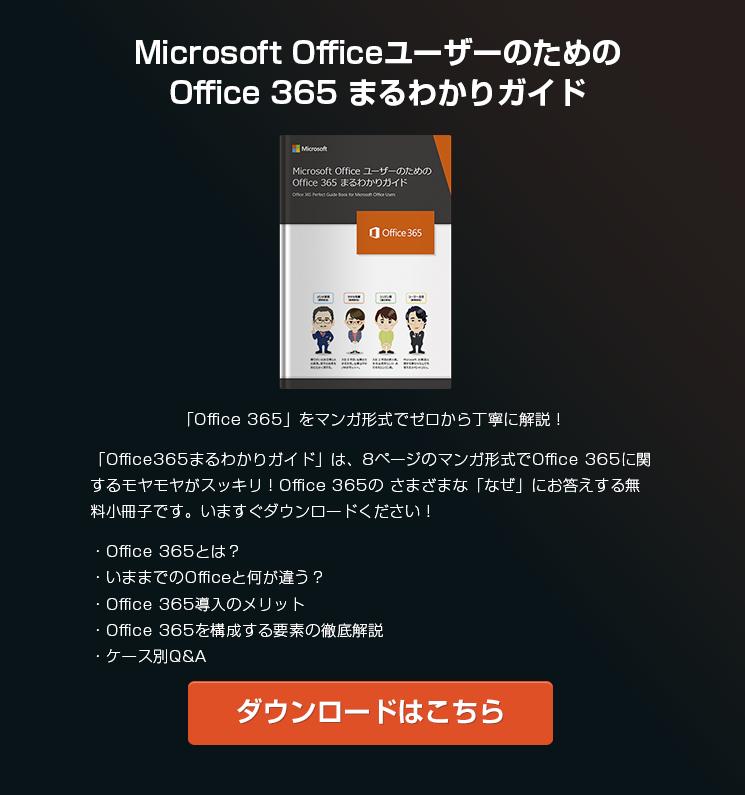Microsoft OfficeユーザーのためのOffice 365 まるわかりガイド