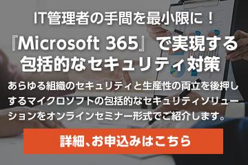 IT管理者の手間を最小限に! 『Microsoft 365』で実現する包括的なセキュリティ対策