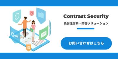 Contrast Securityの製品/サービス紹介ページへの導線