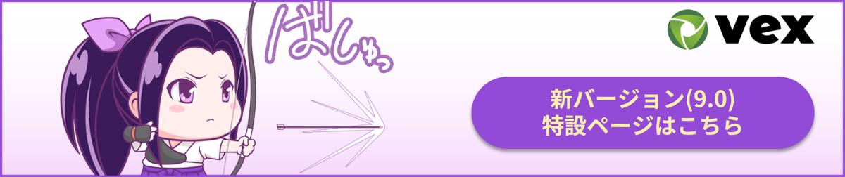 Vex 新バージョン(9.0)特設サイトはこちら