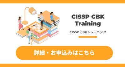 CISSP CBKトレーニングの詳細・お申込みはこちら