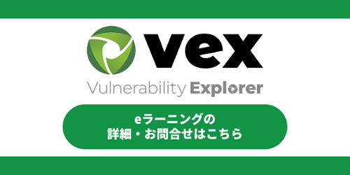 Vex eラーニングページへのリンク