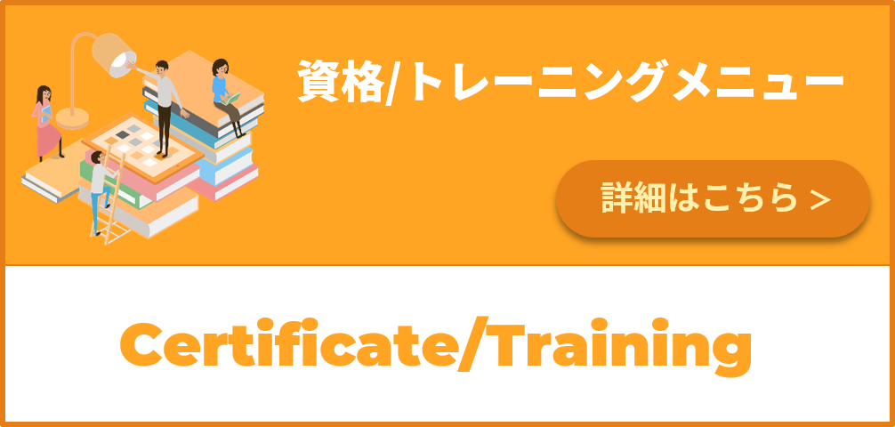 資格/トレーニングページへの導線(SP版)