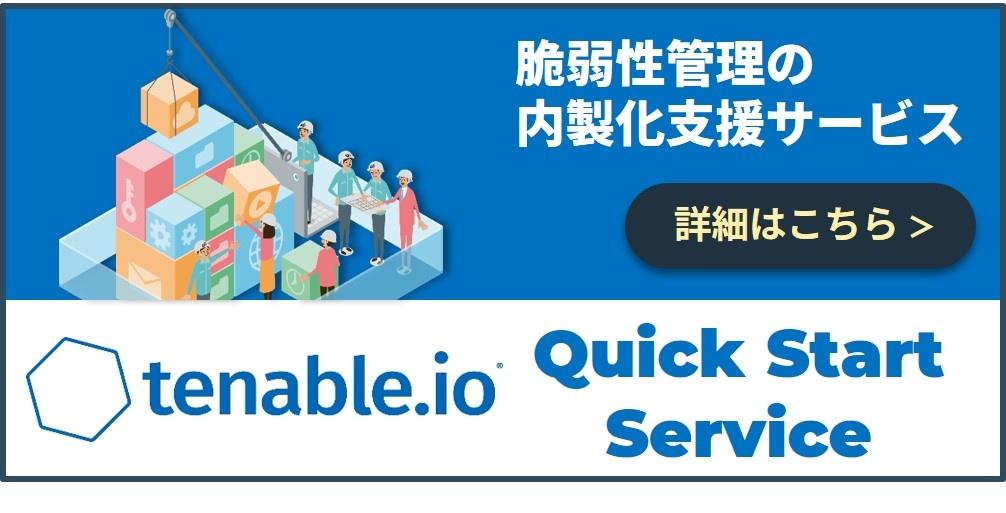 Tenable.ioクイックスタートサービスページへの導線
