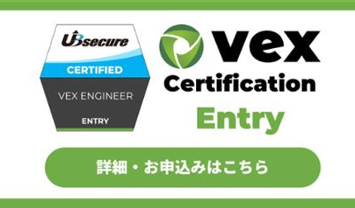 Vex Certification Entryページへの導線
