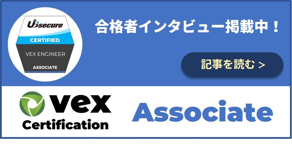 Vex Certification Associate合格者インタビュー記事への導線