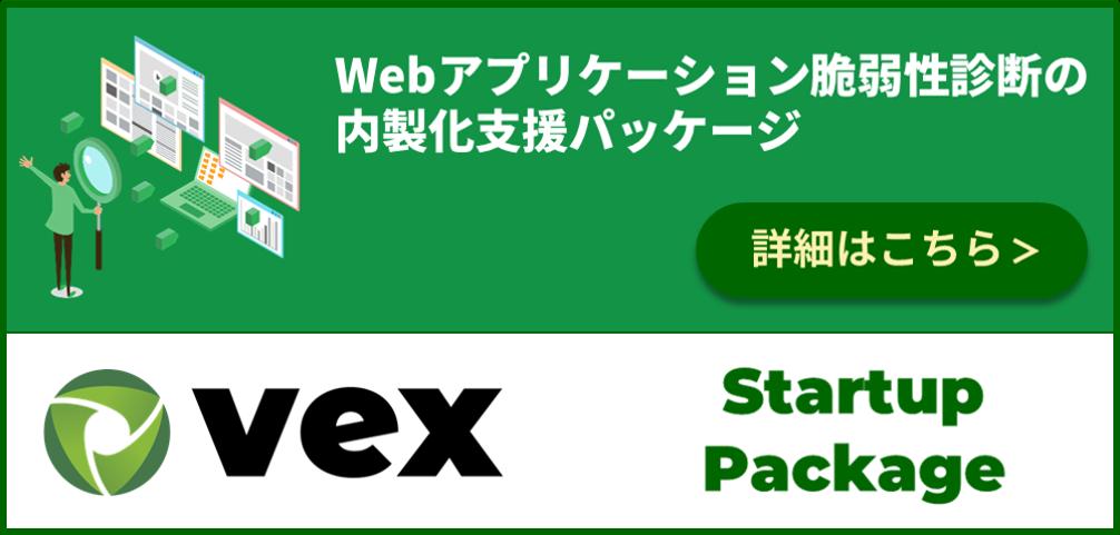 Webアプリケーション脆弱性検査ツール「Vex」のスタートアップパッケージへの導線