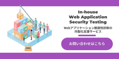 Webアプリケーション脆弱性診断の内製化支援サービスページへの導線