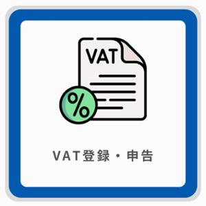 VAT登録