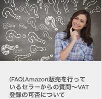 VAT登録の可否