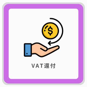VAT還付