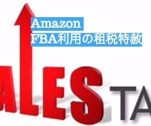売上税の租税特赦