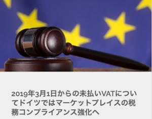 ドイツでのマーケットプレイスへのVAT課税(VAT登録)