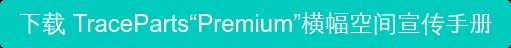 """下载 TraceParts""""Premium""""横幅空间宣传手册"""